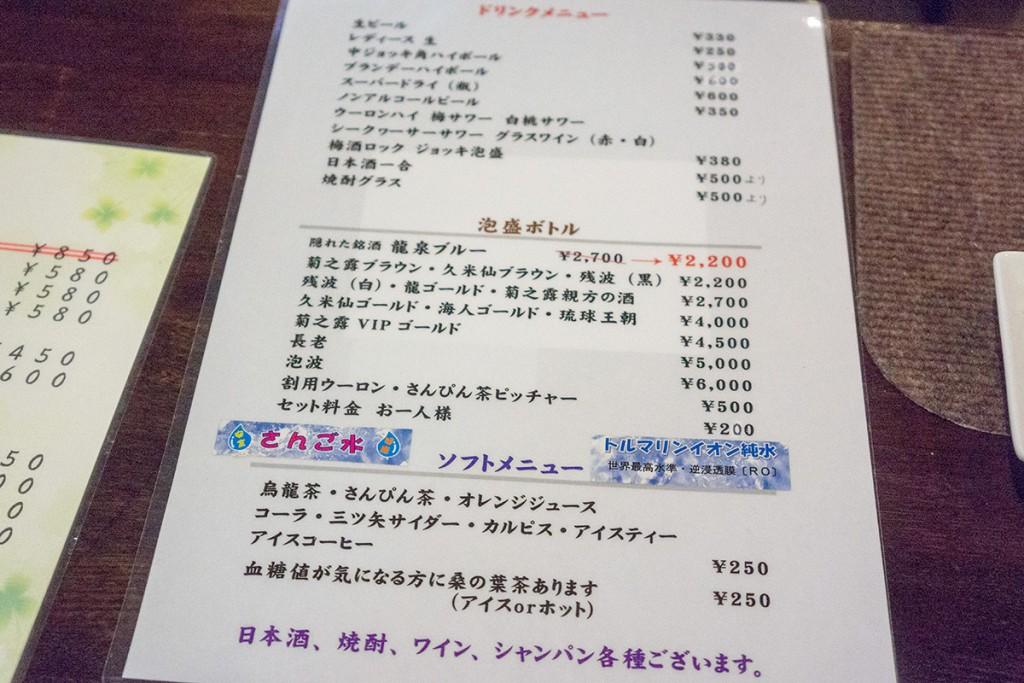 menu_drink_kagisippo