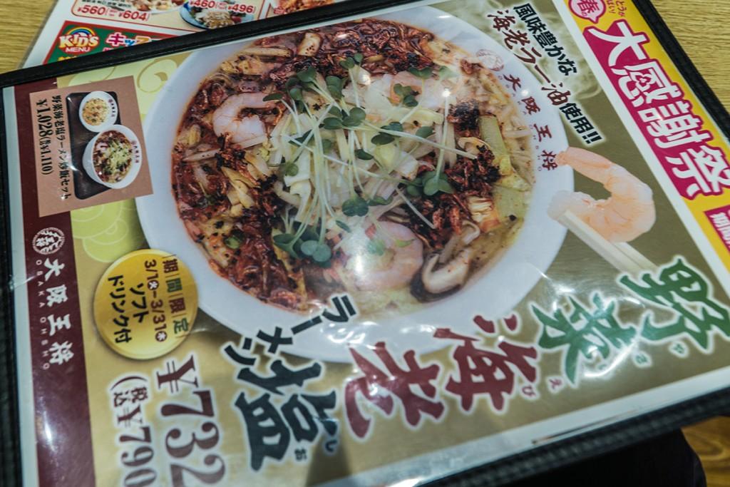 menu_ebiyasaishioramen_ohshon