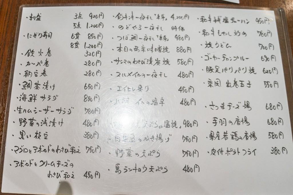 menu_marumaru