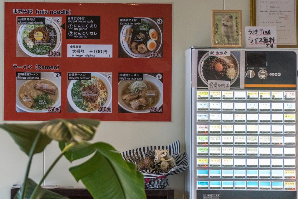 menu_vender_yamahide