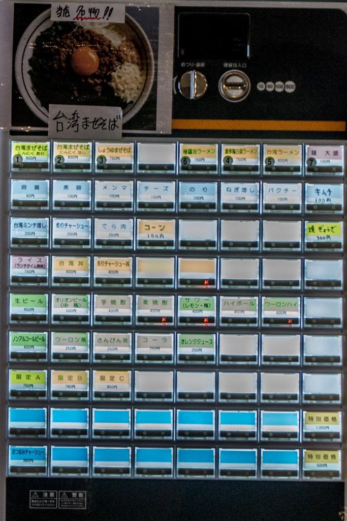 menu_yamahide