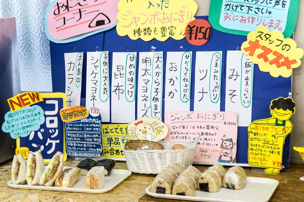 onigiri_160307nakazaya