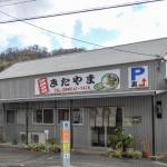沖縄食堂きたやまの味噌汁
