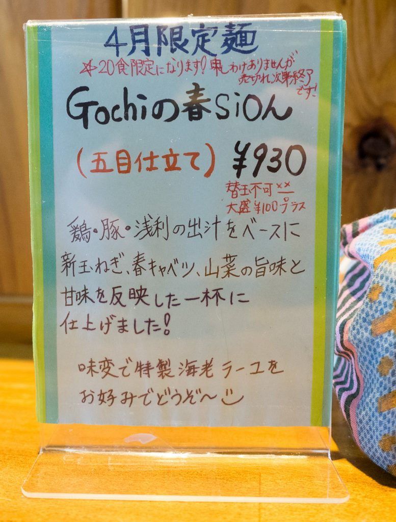harusion_info_gochi