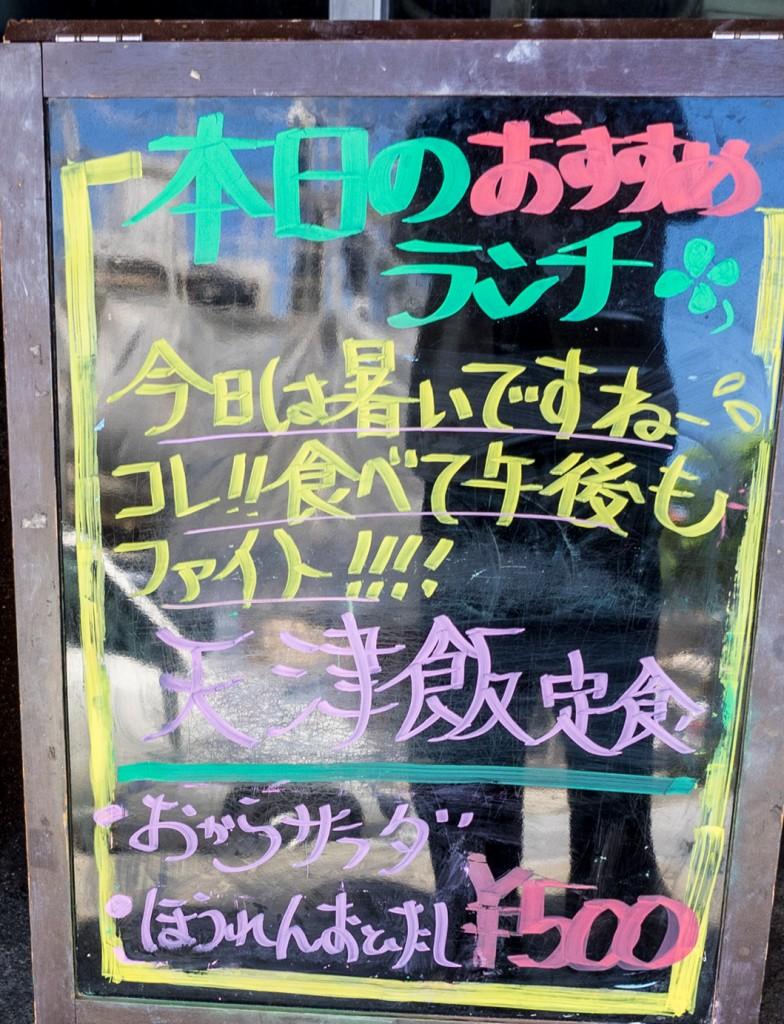 lunch_tenshinhan_info_160407nakazaya