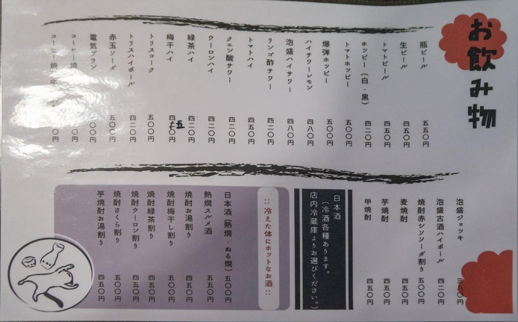 menu_drink2_oru