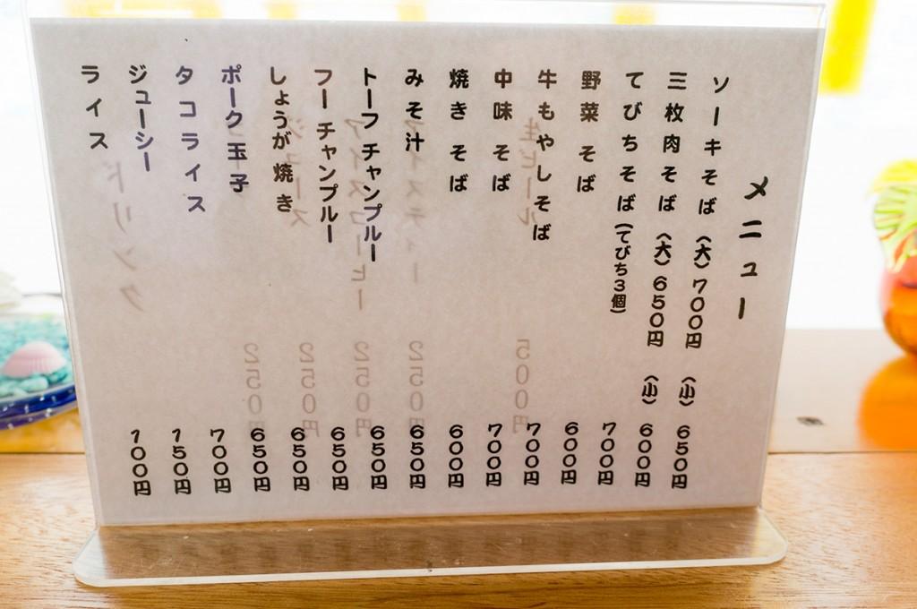 menu_gajumaru