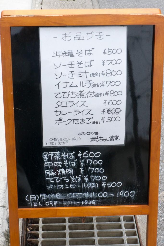 menu_out_takechan