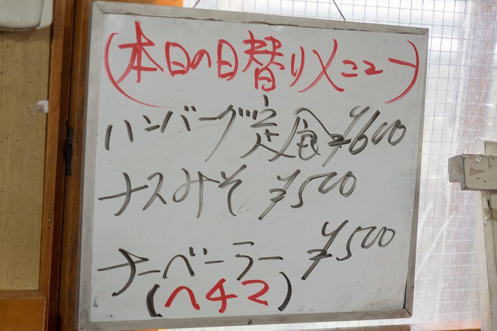 menui160412_matsuyashokudo