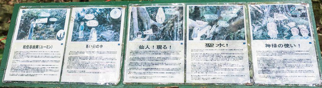 info_rock_daisekirinzan