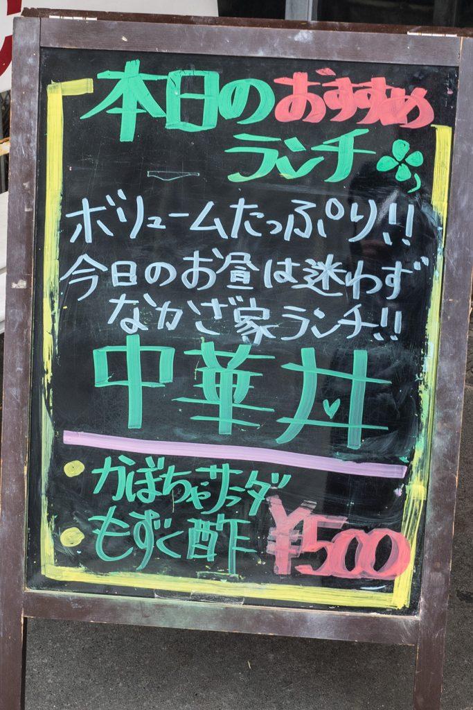 lunch_chukadon_info_160523nakazaya