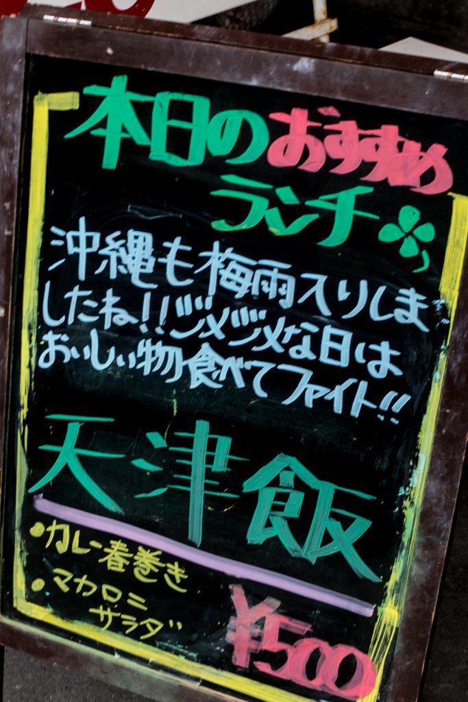 lunch_tenshinhan_inf_160509nakazaya