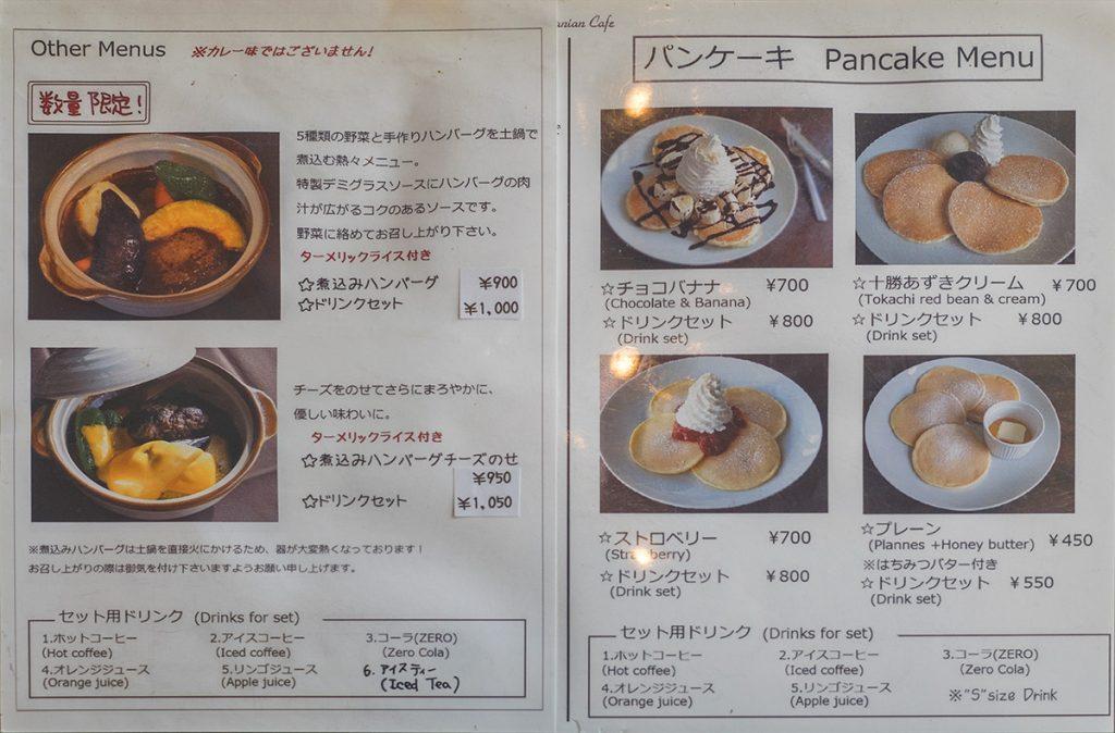 menu2_adaniyan
