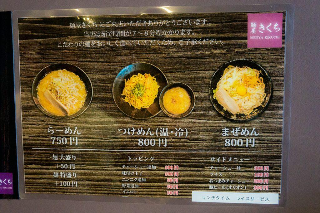 menu2_kikuchi