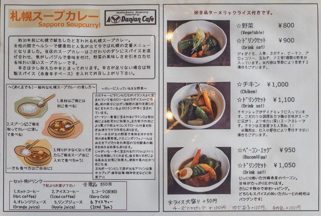menu_adaniyan