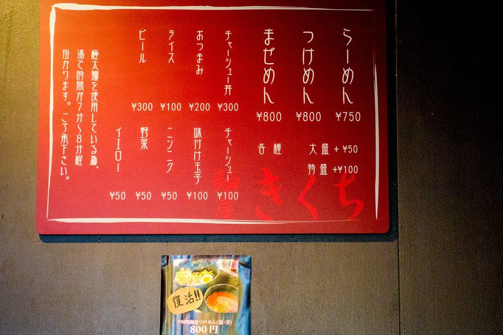 menu_kikuchi