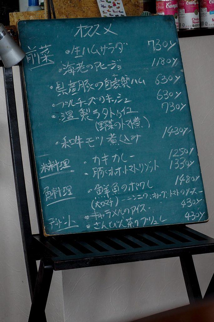 menu_osusume_koba