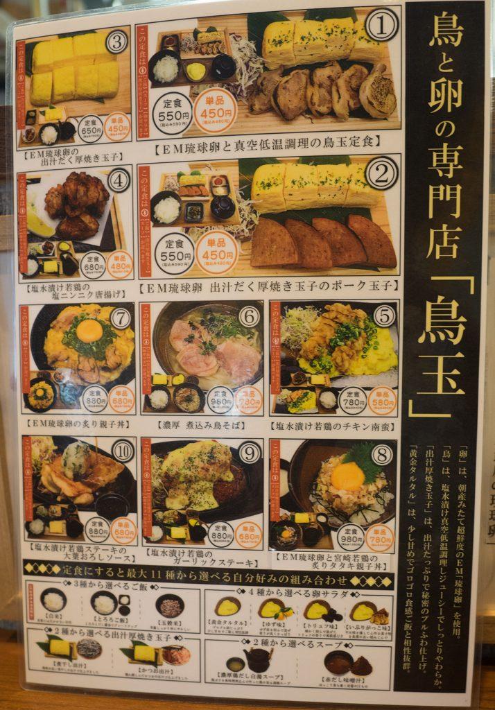 menu_toritama