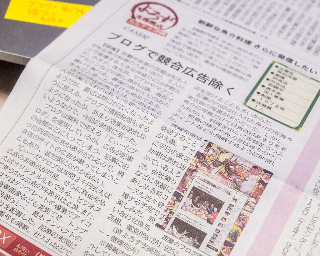 yorozu_carte_times160522
