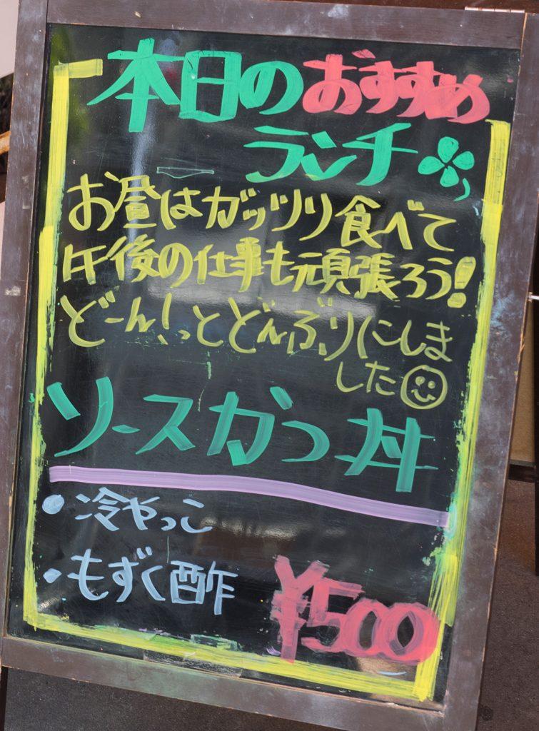 lunch_sorcekatsudon_160620nakazaya