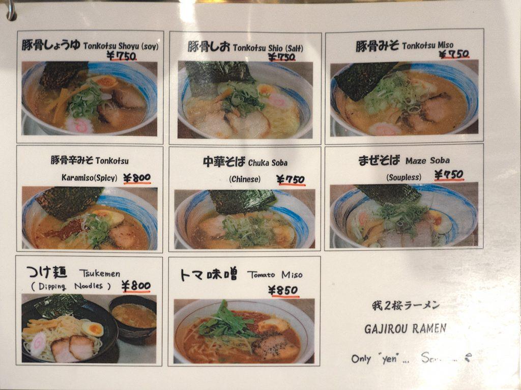 menu_gajiro160621
