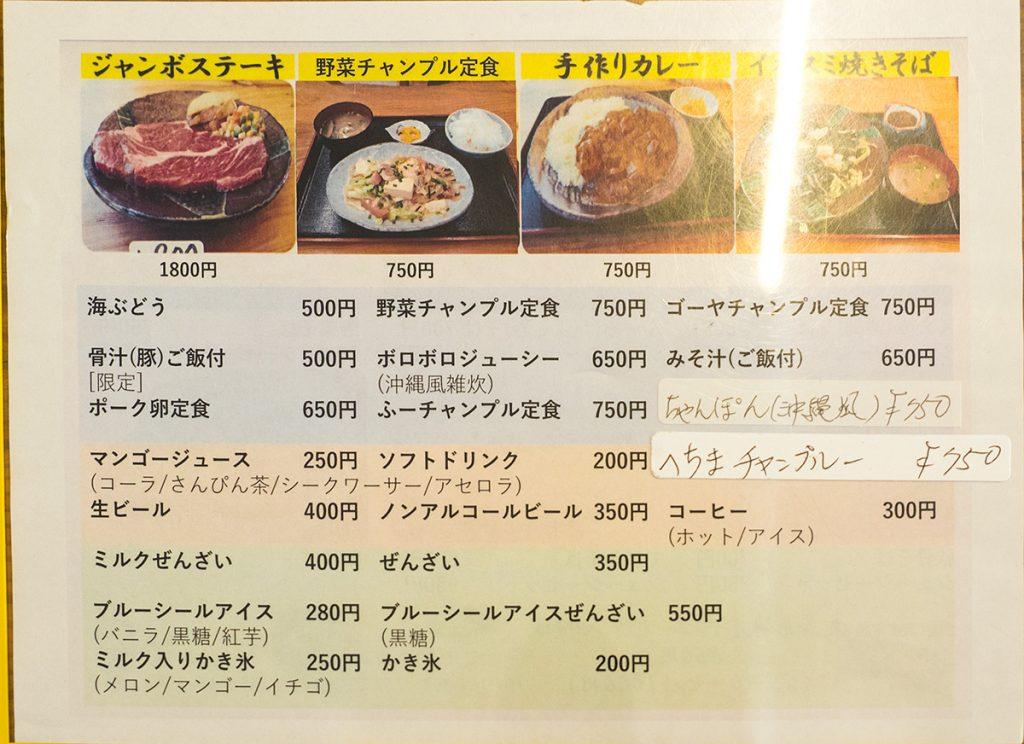 menu_kudakajimasoba