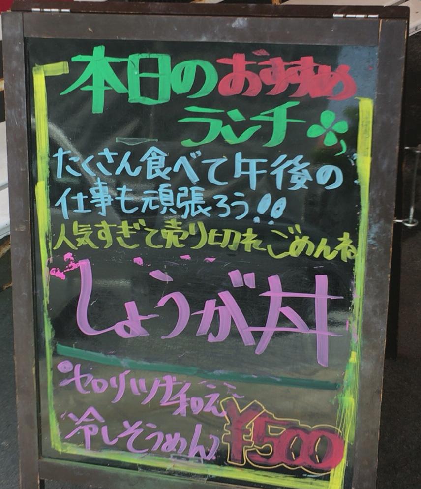 lunch_shogadon_info_nakazaya