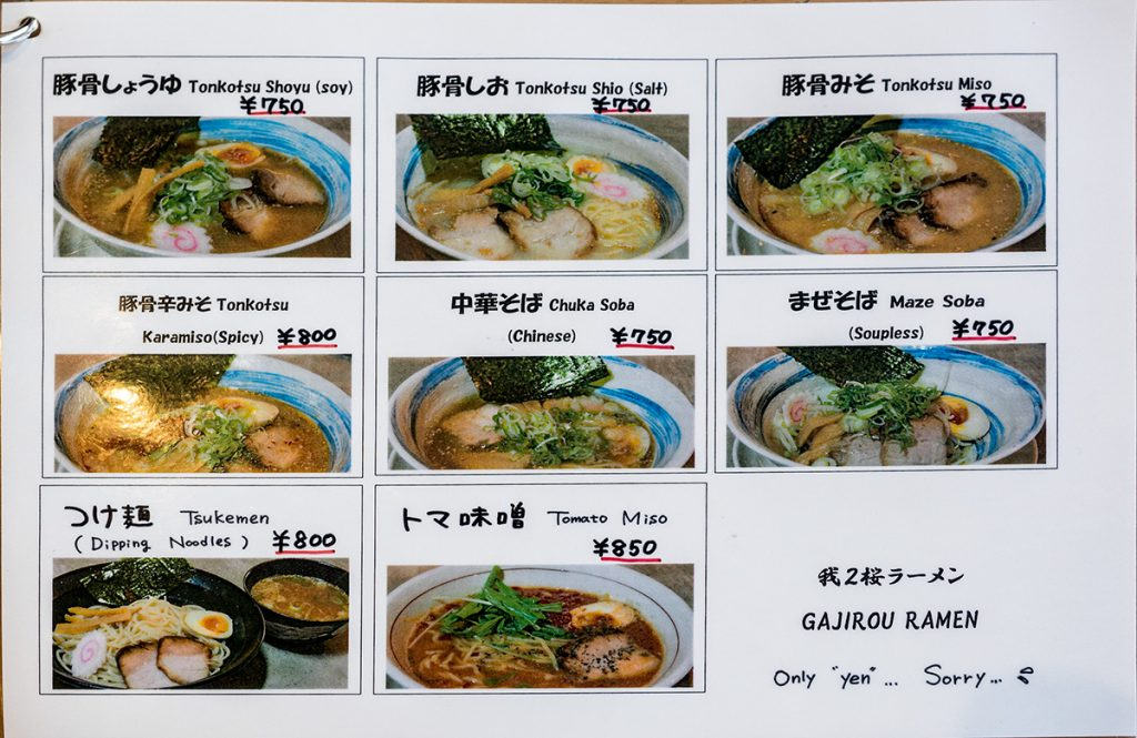 menu2_gajiro160703