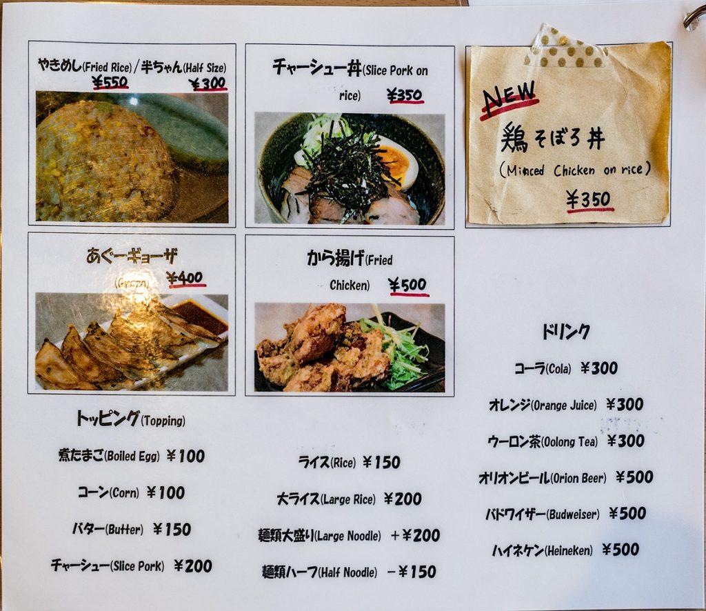menu_gajiro160703