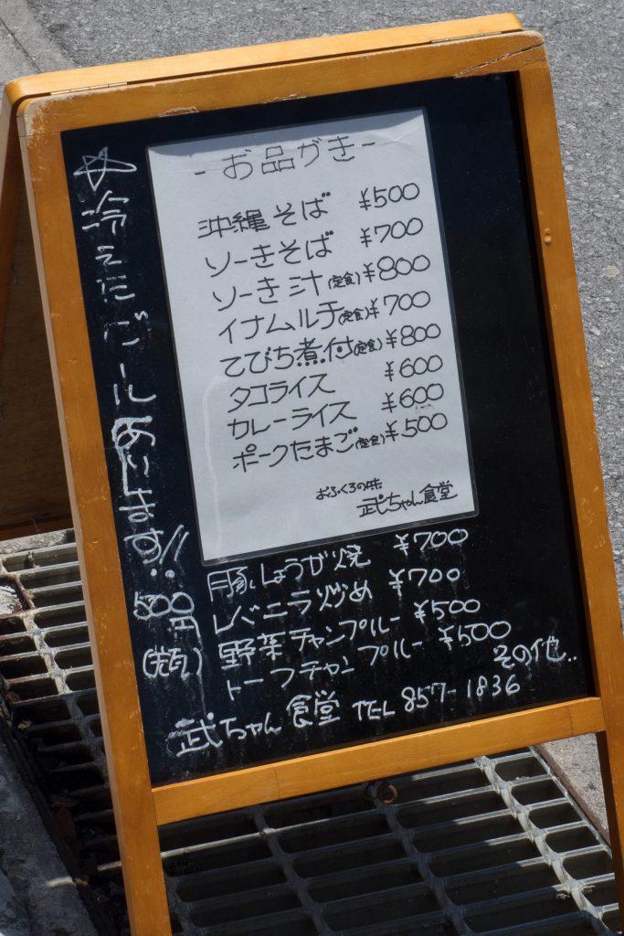 menu_out2_takechan