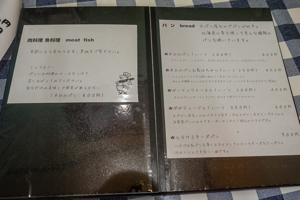 menu_pan_smilesand
