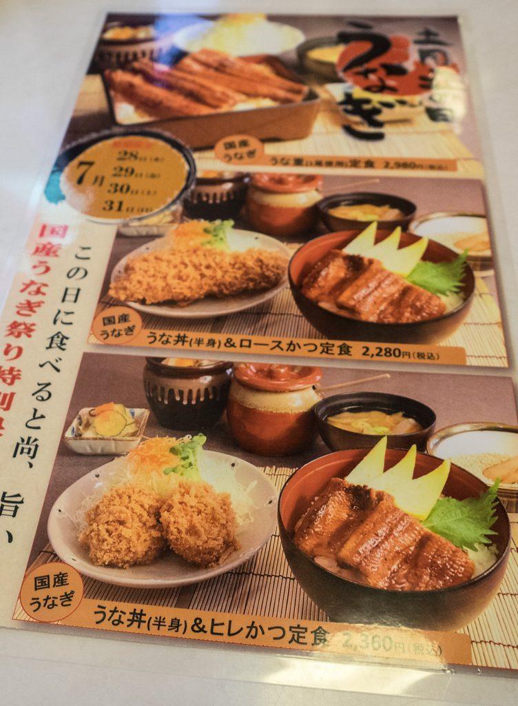 menu_unagi_tonkatsutaro