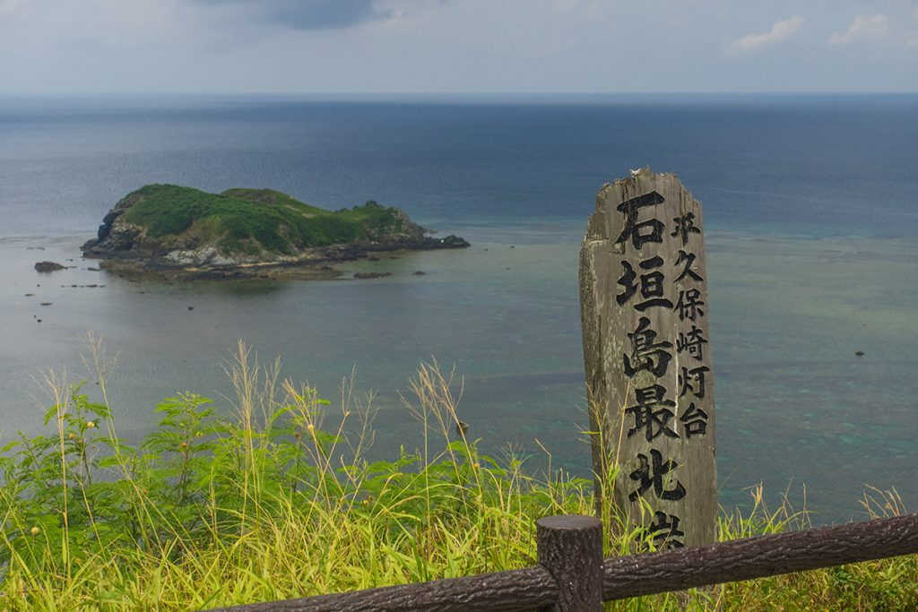 02_northsign_hirakubozaki