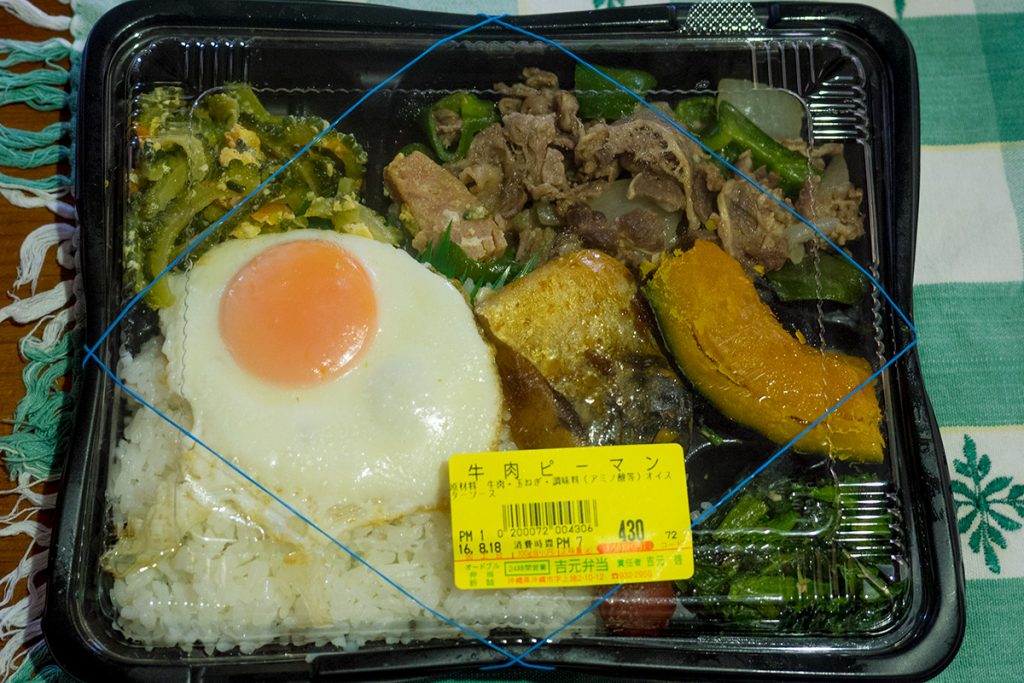 gyup_lunch_pk_160818yoshimoto
