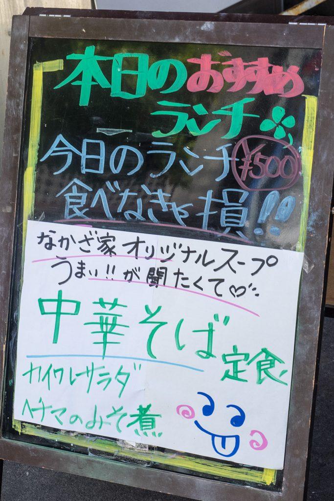 lunch_chukasoba_info_160824nakazaya