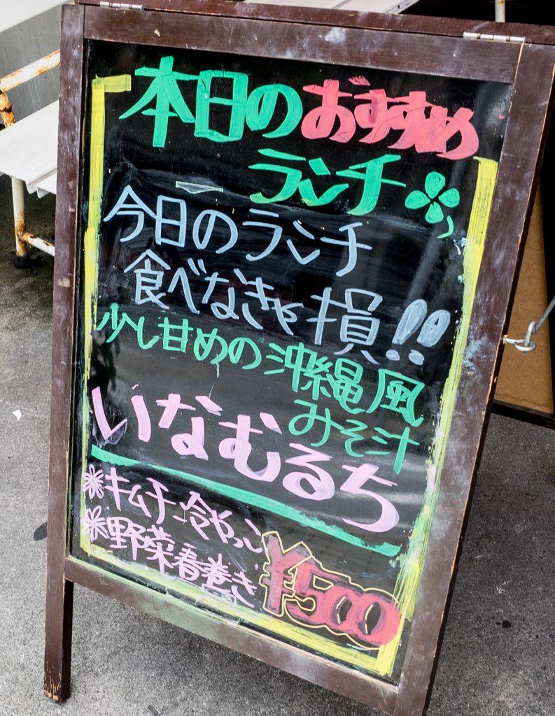 lunch_inamuruchi_info_160808nakazaya