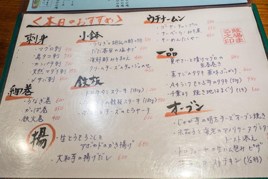 menu160828_hanbamaru
