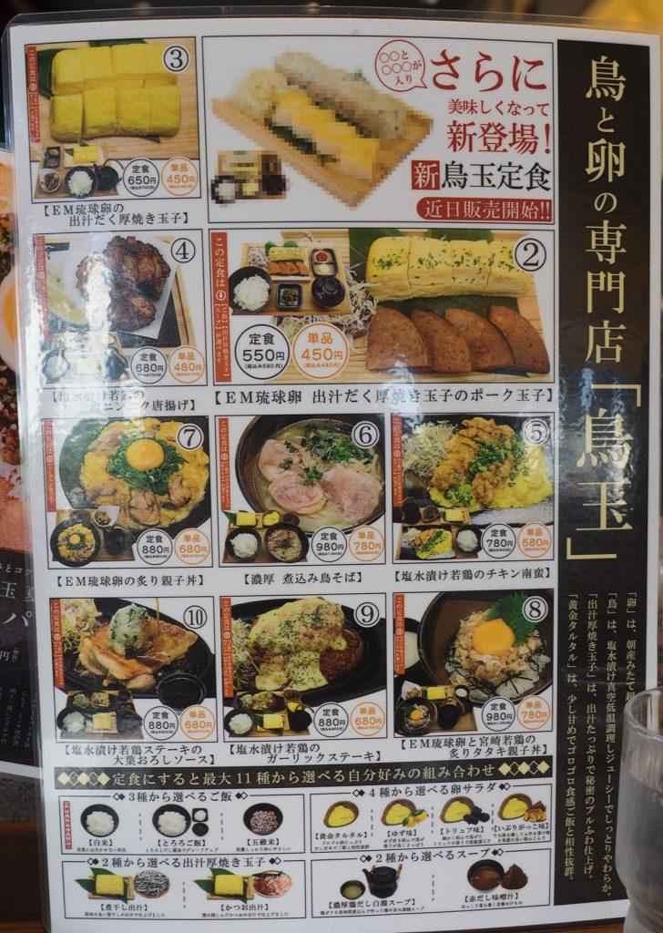 menu3_toritama