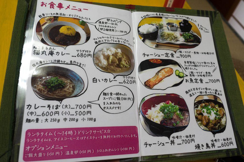 menu4_nekomaruan