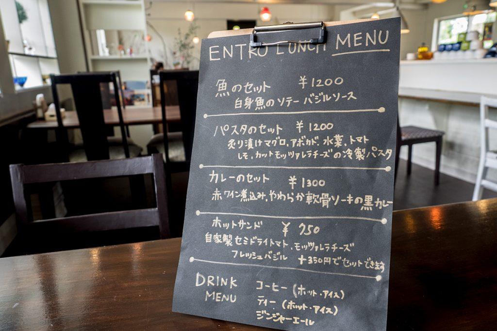 menu_160819entro