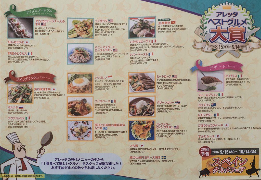 menu_aletta_rycom