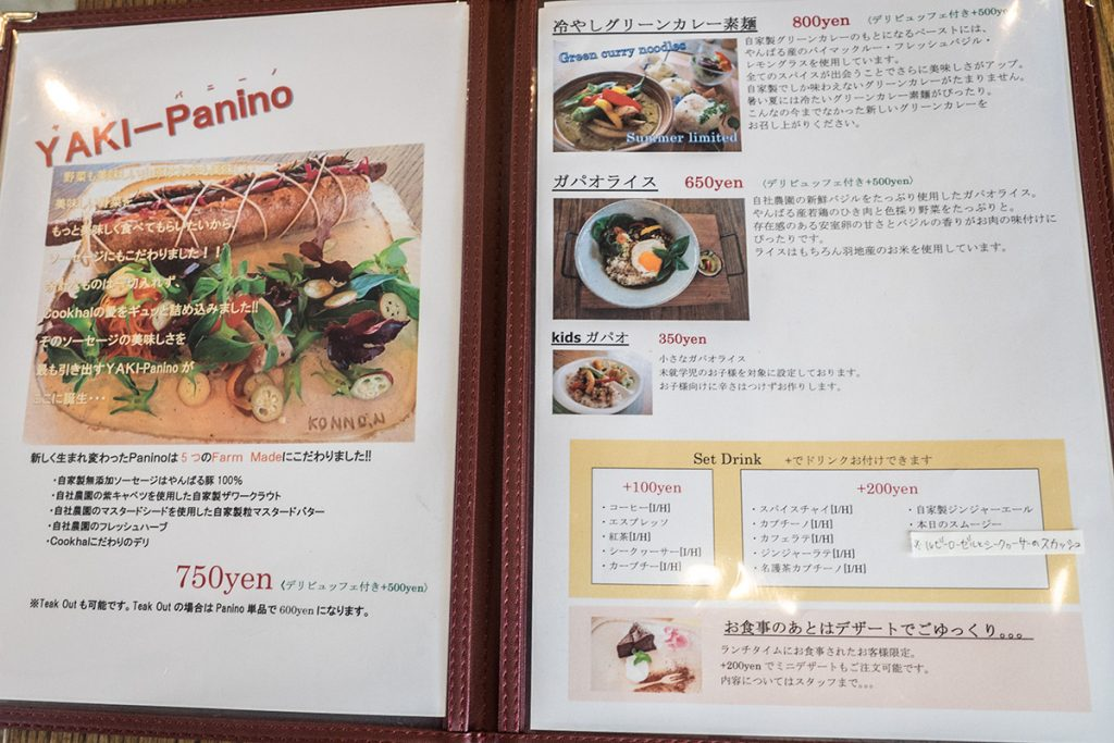 menu_cookhal