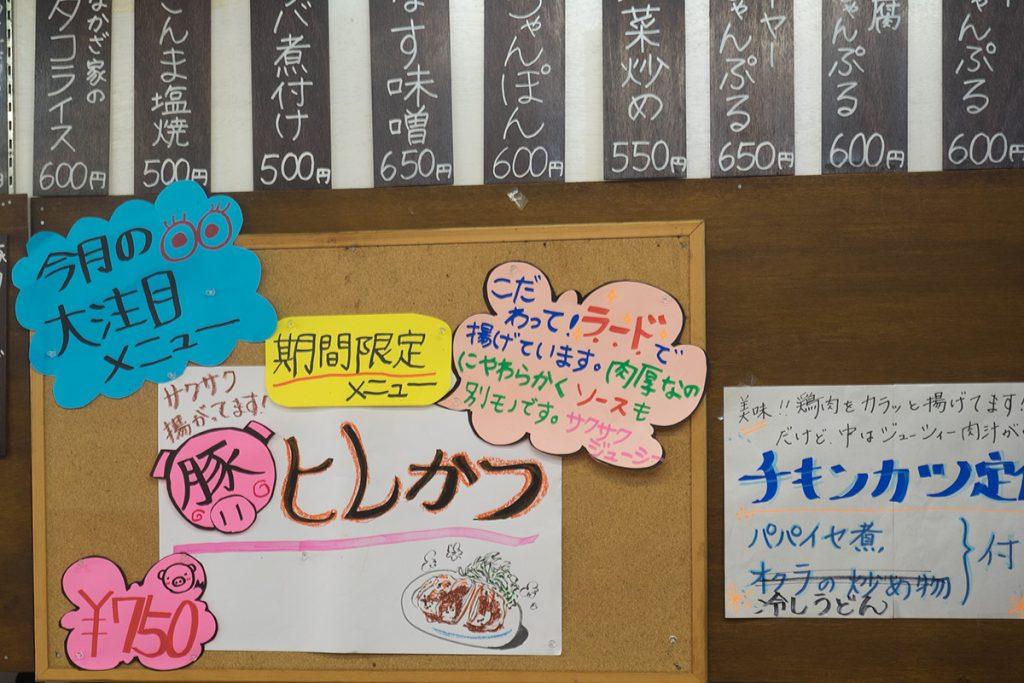 sp_hirekatsu_info_160815nakazaya