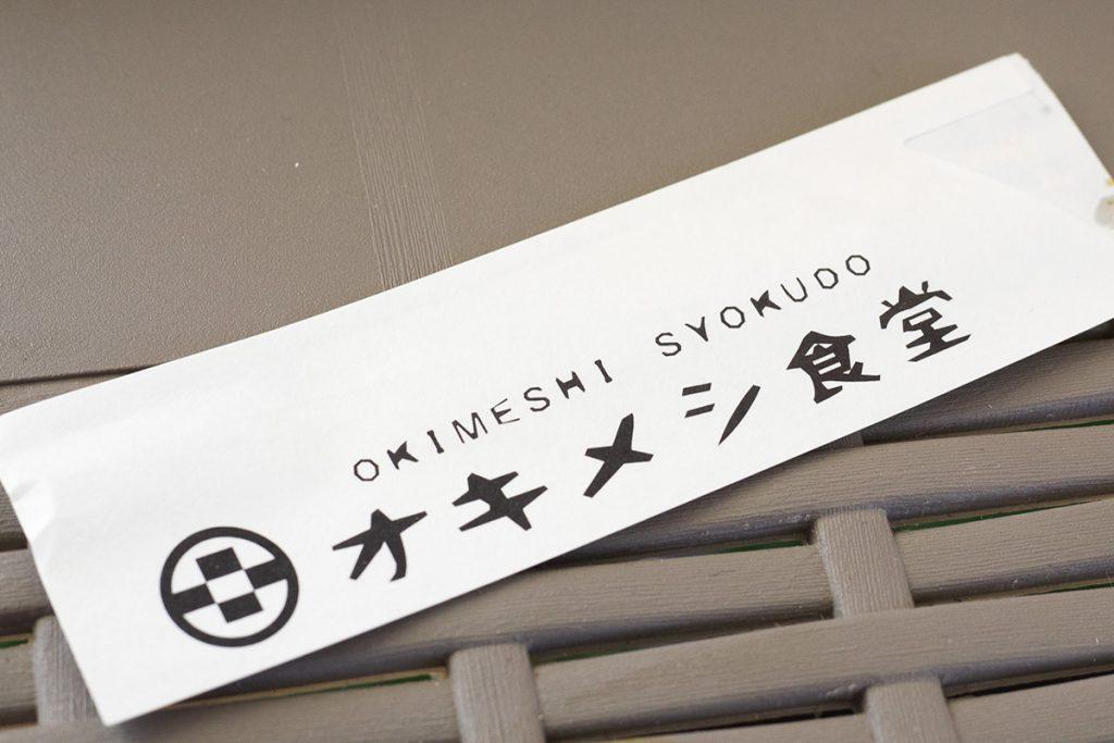 hashihukuro_okimeshi