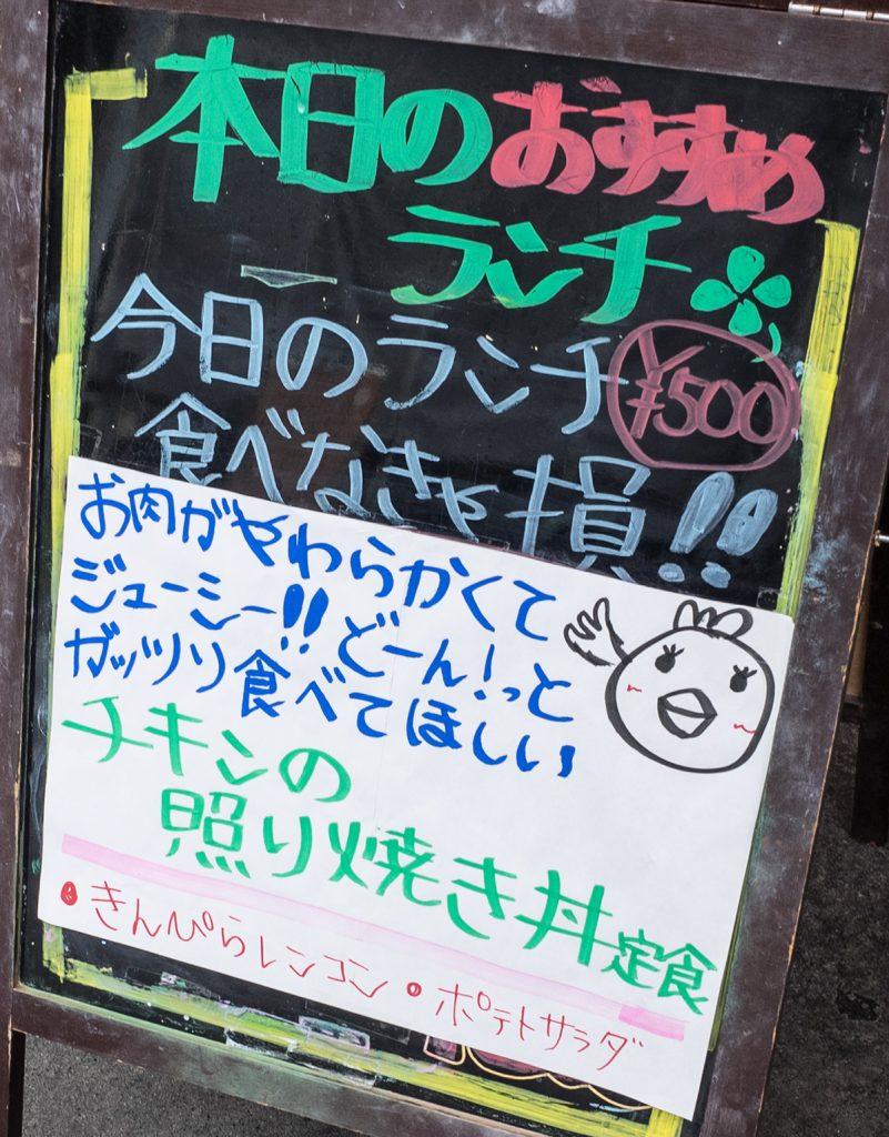 lunch_teriyakidon_info_160901nakazaya