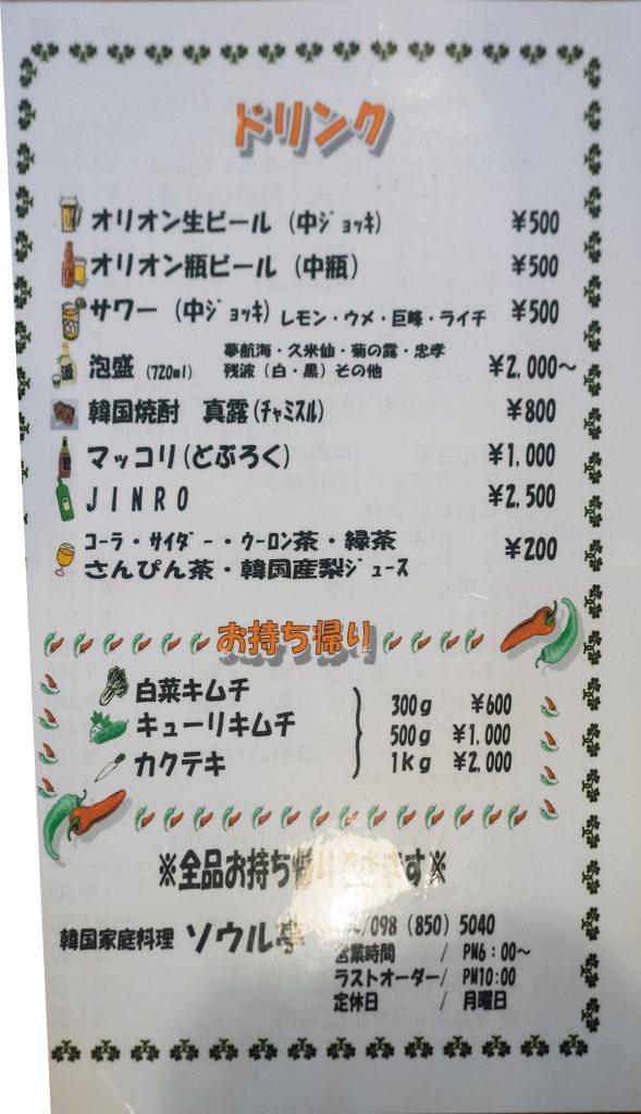 menu2_soultei