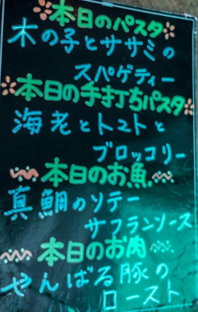 menu_campagna160904