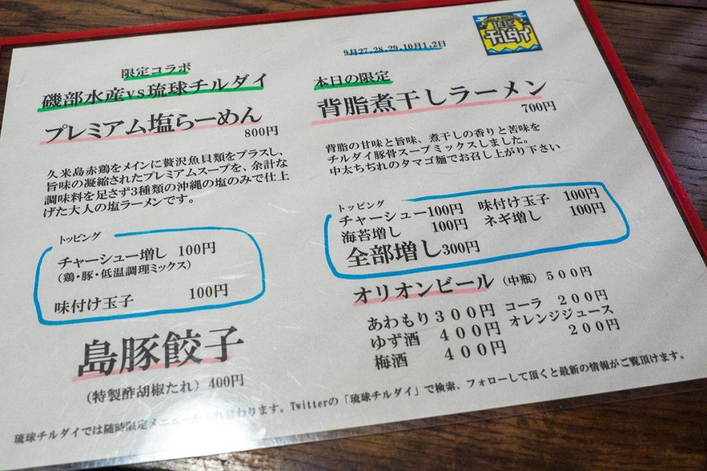 menu_chirudai