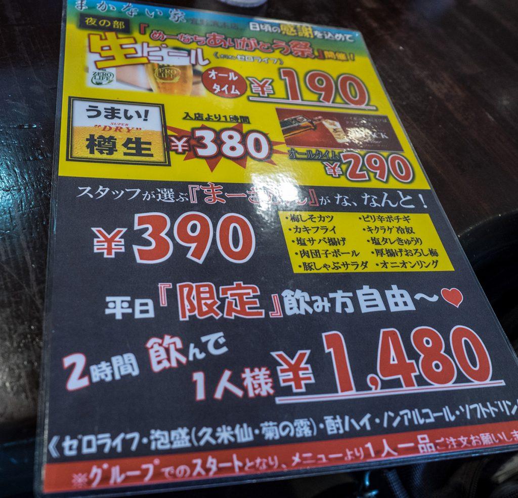 menu_drink_makanaiya