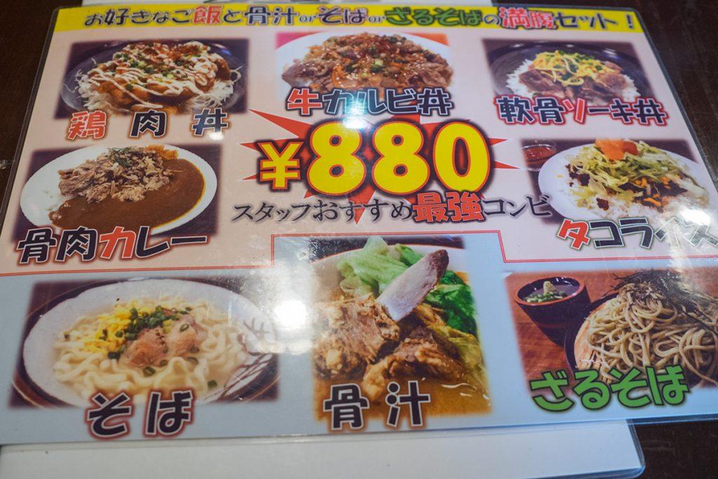 menu_manpukuset_makanaiya